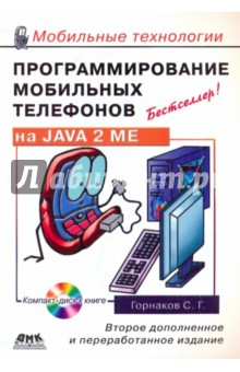 Программирование мобильных телефонов на JAVA 2 Micro Edition (+CD) - Станислав Горнаков