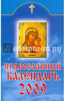 Православный календарь 2009