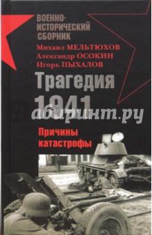Трагедия 1941-го. Причины катастрофы - Мельтюхов, Пыхалов, Осокин