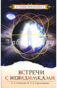 Встречи с невидимками - Секлитова, Стрельникова