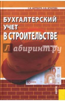 Бухгалтерский учет в строительстве - Церпенто, Игнатова