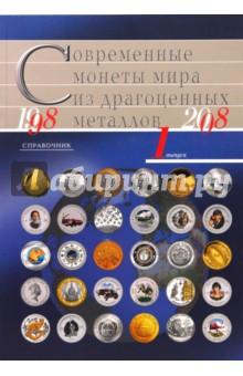 Современные монеты мира из драгоценных металлов 1998-2008