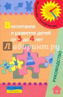 Воспитание и развитие детей от 3 до 4 лет: метод.пособие для педагогов - Галигузова изображение обложки