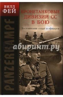 Бронетанковые дивизии СС в бою. Воспоминания солдат и офицеров - Вилл Фей
