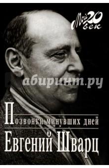 Позвонки минувших дней - Евгений Шварц