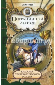 Пограничный легион - Зейн Грей