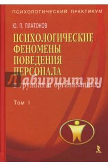 Психологические феномены поведения персонала в группах и организациях. В 2-х томах: Том 1 - Юрий Платонов