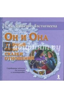 Он и Она. Тайный шифр сказки отношений - Татьяна Зинкевич-Евстигнеева