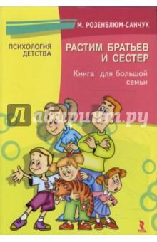 Мадлена Розенблюм-Санчук— Растим братьев и сестер. Книга для хорошей семьи обложка книги