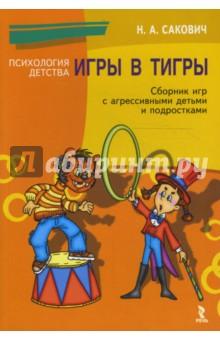 Игры в тигры. Сборник игр для работы с агрессивными детьми и подростками - Наталья Сакович