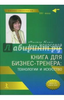 Книга для бизнес-тренера: технологии и искусство - Анна Моносова