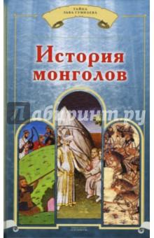 История монголов - Бичурин, де