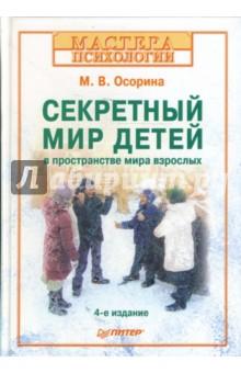 Мария Осорина - Секретный мир детей в пространстве мира взрослых. 4-е изд. обложка книги