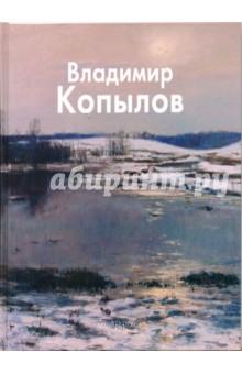 Владимир Копылов - Наталья Молодцова