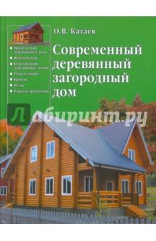 Современный деревянный загородный дом - Олег Катаев
