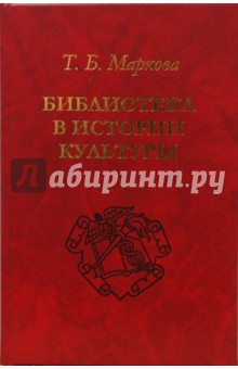 Библиотека в истории культуры - Татьяна Маркова