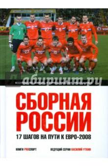 Сборная России: 17 шагов на пути к Евро-2008