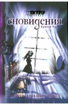 Сновидения. Книга 1. Зловещие тайны - Куини Чан