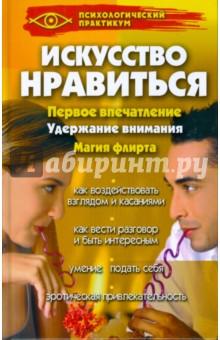 Искусство нравиться - Татьяна Поленова