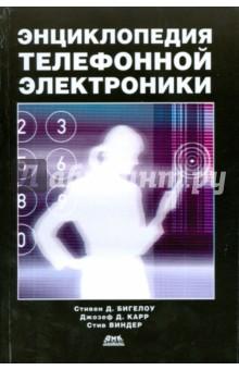 Энциклопедия телефонной электроники - Виндер, Карр, Бигелоу