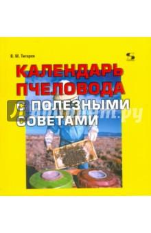 Календарь пчеловода с полезными советами - Владимир Титарев