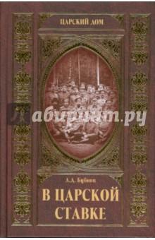 В царской ставке - Александр Бубнов