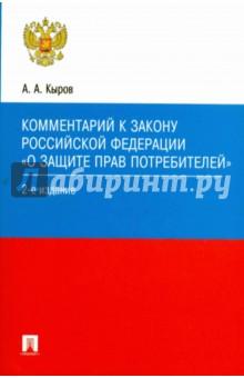 Комментарий к Закону О защите прав потребителей - Александр Кыров