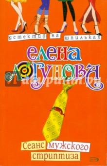 Сеанс мужского стриптиза - Елена Логунова