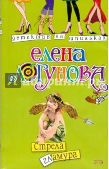 Стрела гламура (мяг) - Елена Логунова