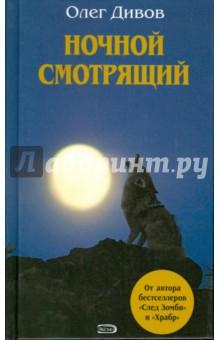 Ночной смотрящий - Олег Дивов