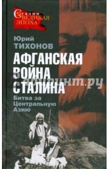 Афганская война Сталина. Битва за Центральную Азию - Юрий Тихонов