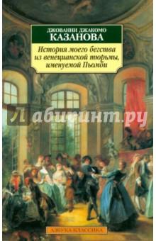 История моего бегства из венецианской тюрьмы, именуемой Пьомби - Джованни Казанова