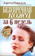 Небозём на колесе - Александр Иличевский