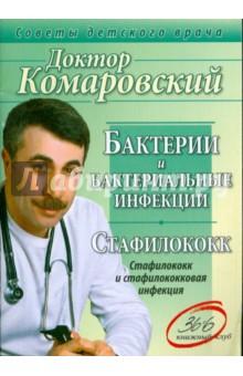 Бактерии и бактериальные инфекции. Стафилококк - Евгений Комаровский
