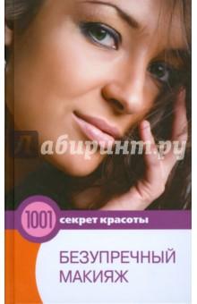 Безупречный макияж - Оксана Котова