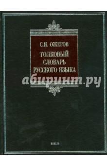 Толковый словарь ожегова с. И. | скачать.