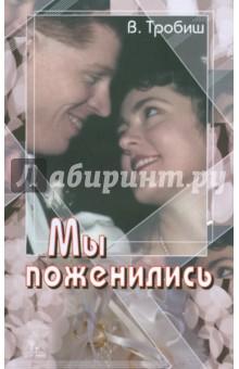 Мы поженились - Вальтер Тробиш