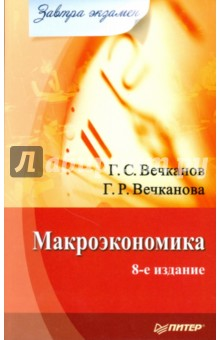 Макроэкономика. Завтра экзамен - Вечканов, Вечканова