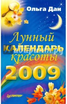 Лунный календарь красоты на 2009 год - Ольга Дан