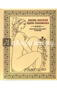 Песнь песней царя Соломона. Издательство: Пан Пресс, 2008 г.