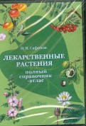 Николай Сафонов: Лекарственные растения. Полный справочник-атлас (CDpc)