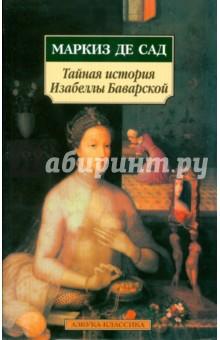 Тайная история Изабеллы Баварской - Маркиз де Сад