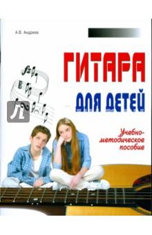Гитара для детей - Александр Андреев