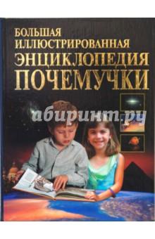 Большая иллюстрированная энциклопедия почемучки - Агишева, Матюхина