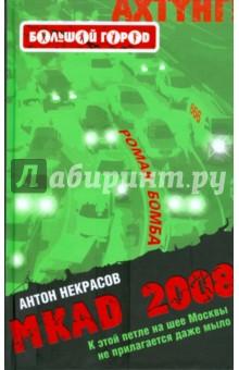 MKAD 2008 - Антон Некрасов