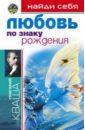 Григорий Кваша - Любовь по знаку рождения. Любовь (книга с автографом) обложка книги