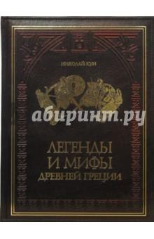 Легенды и мифы Древней Греции (кожа) - Николай Кун
