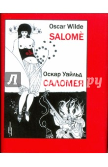 Саломея - Оскар Уайльд изображение обложки