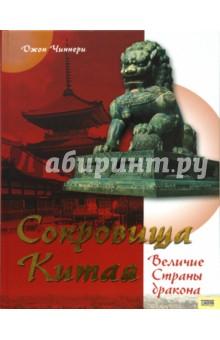 Сокровища Китая. Величие Страны дракона - Джон Чиннери
