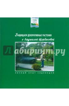 Защищаем декоративные растения с Людмилой Щербаковой - Людмила Щербакова